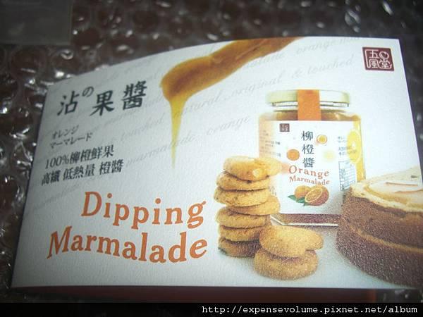 五風堂 柳橙醬 (3).jpg