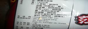 綠森林小浣熊 酥脆年糕條.KA-KA 龍蝦餅 (17).jpg