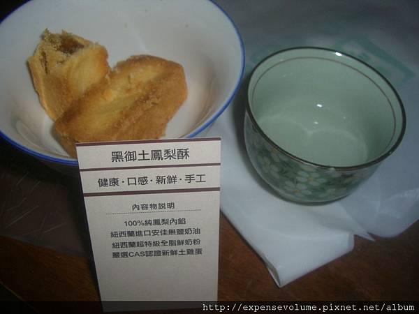 黑御鳳梨酥 土鳳梨酥 (5).JPG