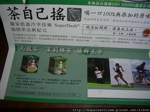石上泉 手搖茶 (2).JPG