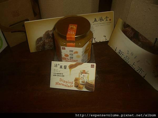 五風堂 柳橙醬.jpg