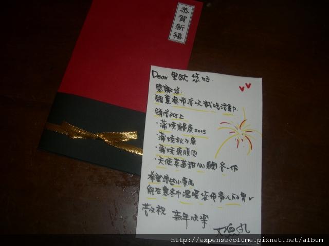 大漁丸 鳗魚雕魚組合 (19).JPG