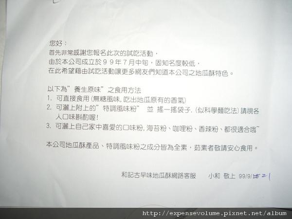 和記 地瓜酥 (2).JPG