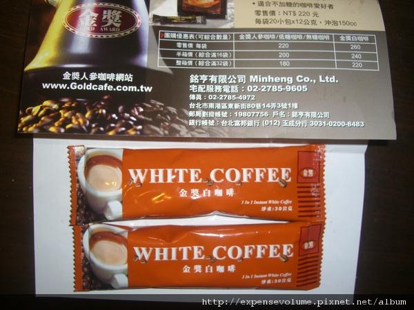 金獎白咖啡.JPG