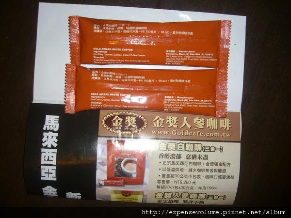 金獎白咖啡 (1).JPG