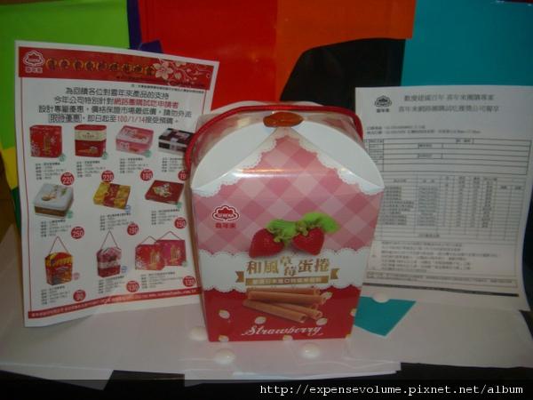 喜年來 和風草莓蛋捲 (1).JPG