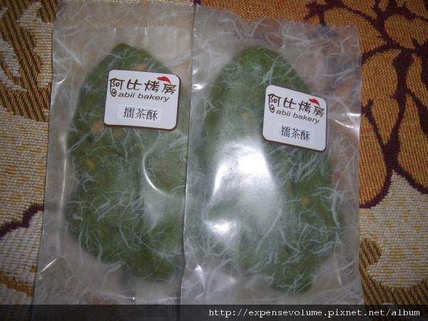 阿比烤房 花蝴蝶野薑花餅.地瓜酥.擂茶酥 (5).JPG