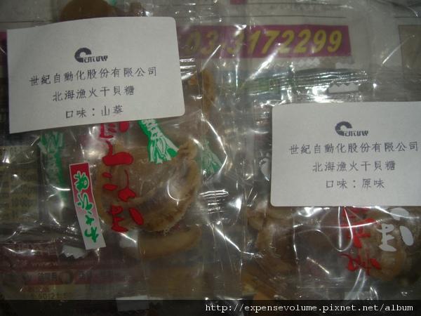 世紀自動化股份有限公司 日式四季零嘴 (10).JPG