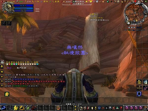 WoWScrnShot_052412_014723