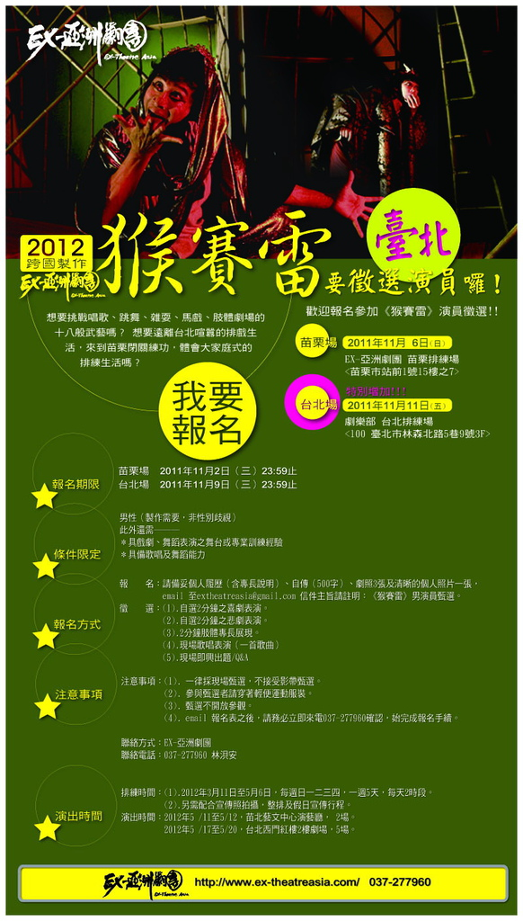 2012跨國新製作男演員甄選--台北場