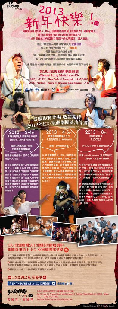 2013EX-亞洲劇團_新年EDM V2-07
