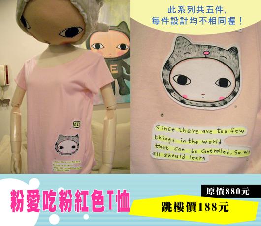 粉愛吃粉紅色T恤.jpg