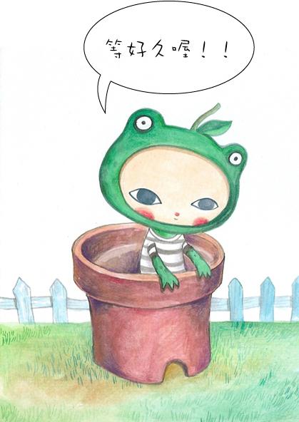 青蛙~等好久喔!!