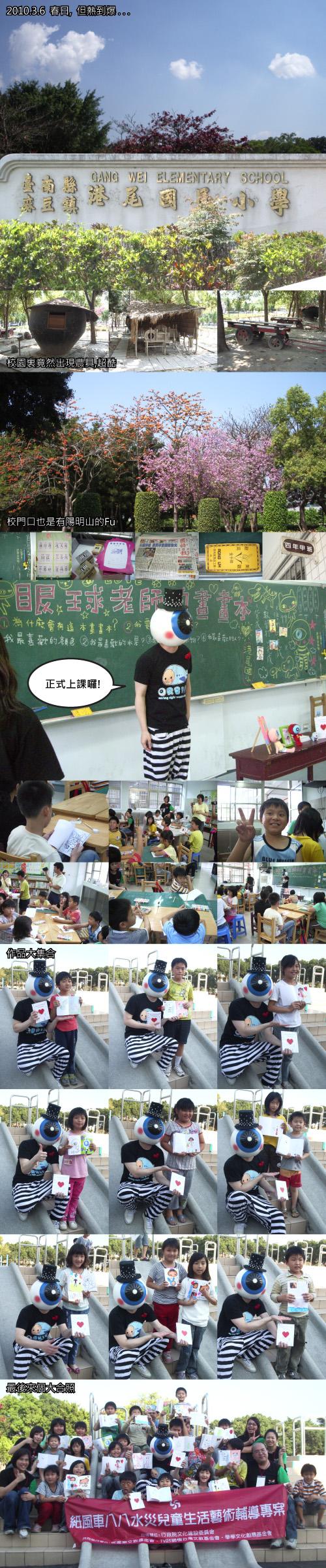 100306台南港尾國小.jpg