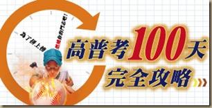 國考專門店-高普考100天完全攻略banner-02