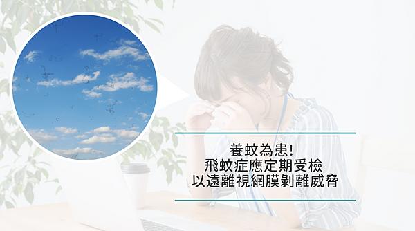養蚊為患! 飛蚊症應定期受檢 以遠離視網膜剝離威脅.png