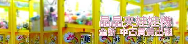 夾娃娃機創業情報 0953660288 小小兵立馬成功   無人商店大黃蜂