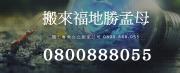 台北搬家服務讓專業的來電新北中和搬家公司有優惠0800888055找桃園搬家公司選閣上