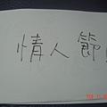 2005七夕情人節的卡片2