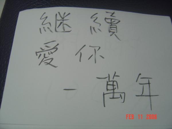 2005七夕情人節的卡片14