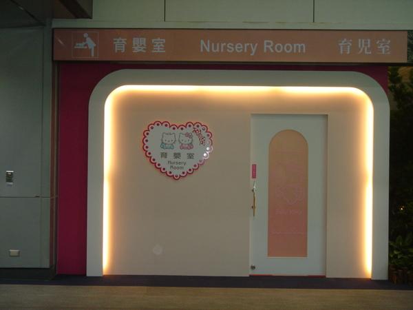 第二航廈的育嬰室
