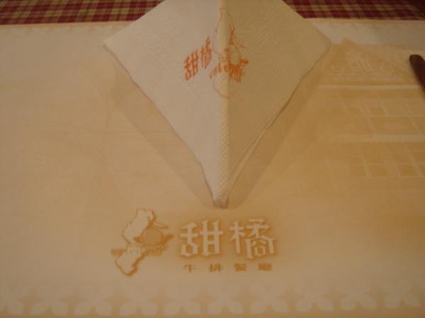 折三角形的餐巾紙