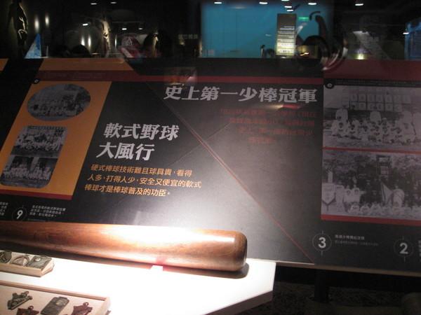 台灣史上第一隻棒球隊
