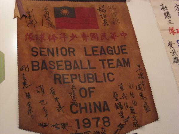1978中華青少棒全隊簽名