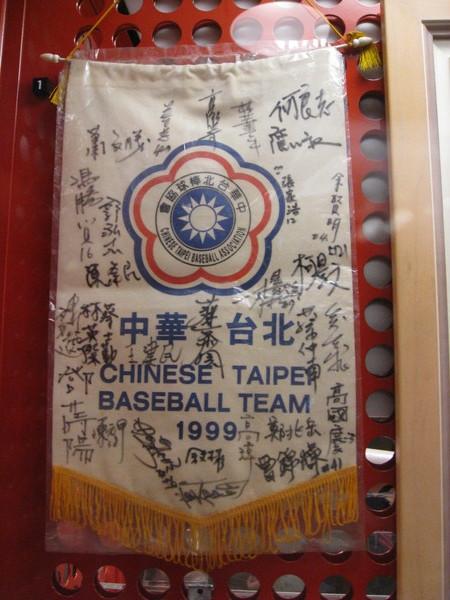 1999中華成棒全隊簽名