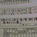 陽介仁投出職棒首場無安打比賽紀錄表