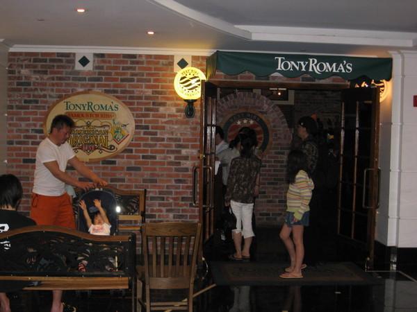 Tony Roma's餐廳