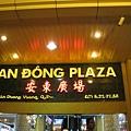 晚上在安東廣場樓上吃飯