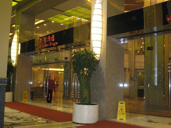 金龍飯店外頭