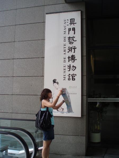 澳門藝術博物館