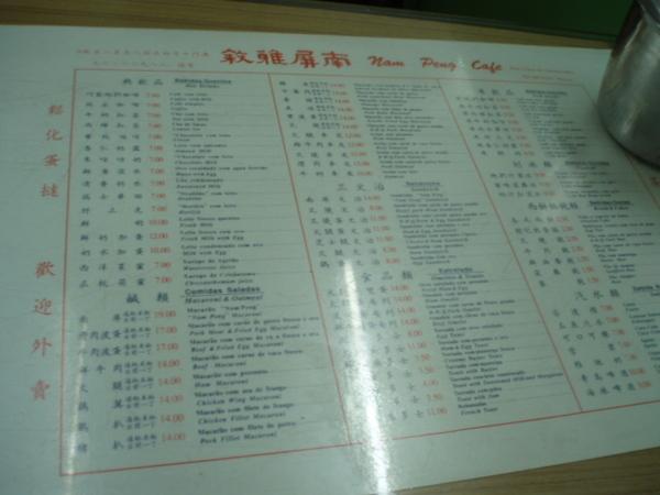 寫滿滿的菜單