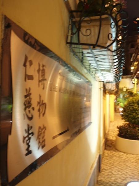 仁慈堂博物館