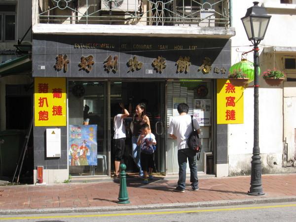 新好利咖啡餅店