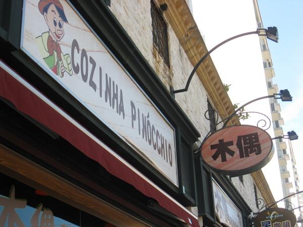 知名的木偶餐廳