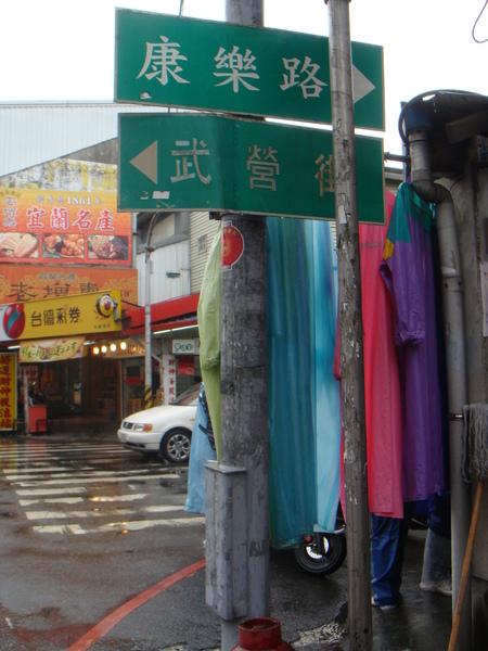 賣雨衣的地點
