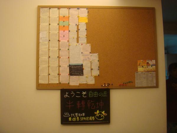 客廳牆上還有很多旅客的留言