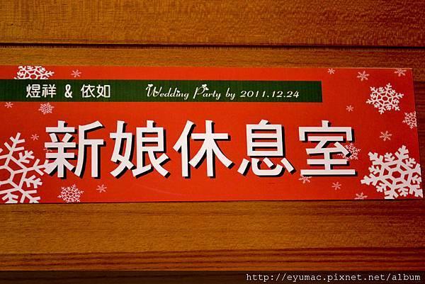 彰化松戶1001224-客製化新娘休息室牌設計