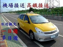 台中市七人計程車