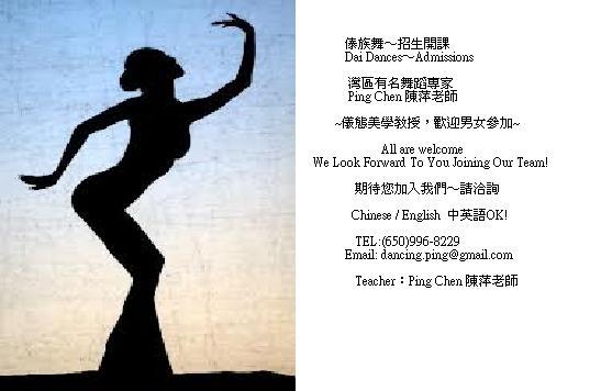 傣族舞招生開課