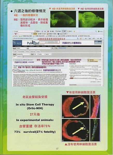 幹細胞醫學img725