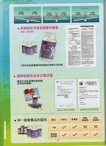 幹細胞醫學img724