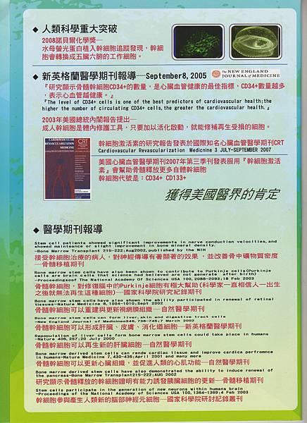 幹細胞醫學img718