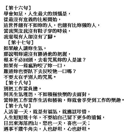 一個年輕尼姑的19句話03