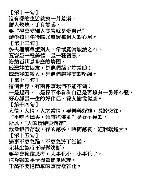 一個年輕尼姑的19句話02