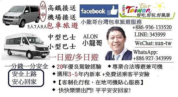台灣包車旅遊推薦