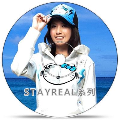 STAY REAL 系列批發說明